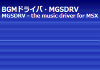 MGS music files available for download