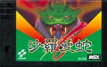 Salamander de Konami mejorado