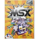 Arabic MSX Guide released at Middle East Film & Comic Con in Dubai