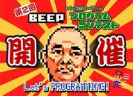 Concurso de programación de BEEP Shop