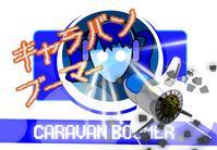 Caravan Boomer - Reserva