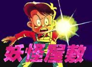 Yōkai Yashiki graphic patch