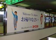 Arrival in Japan: Narita airport. For foreigners: welcome to Japan. For Japanese: welcome home.