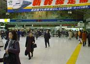A Tokyo main station, in the ward Ueno. The banner shows one of Japan's very fast shinkansen trains.