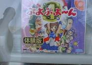 A demoversion of Puyo Puyo for the Dreamcast.