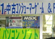 No doubt about it: MSX software can be found on the second floor. This sign can be found at the window of the second Maxload store in Akihabara, Tokyo.