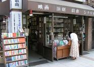 Another Jimbocho second hand bookshop