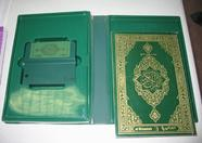 The Quran on a ROM