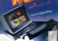 Advertisement for the Yamaha AX-500, one of the 3 MSX2 models sold in the Middle East