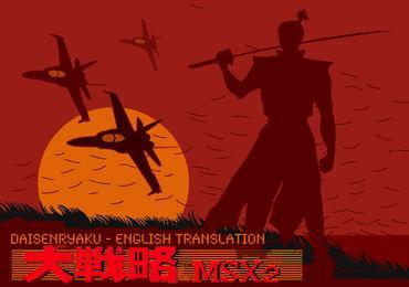 Traducción de 大戦略 / Daisenryaku / Great Strategy