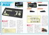 MSX Perfect Catalogue